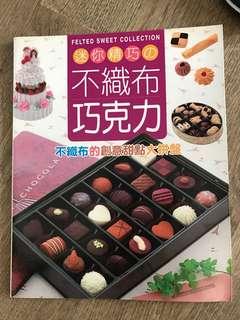 (半價)迷你精巧之不織布巧克力。原價$69。(手工書/手作書)