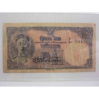 Rare Thailand early 1 Baht Bank Note.