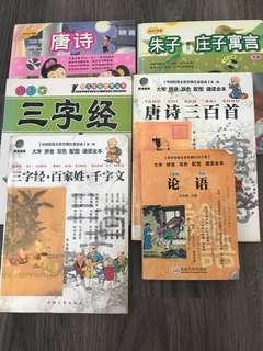 Chinese Books SAN Zi Jing Zhu Zi zhuan Zi