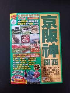 最新 2018-2019 京阪神 關西旅遊書