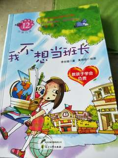 Chinese Book -- I don't want to be class monitor