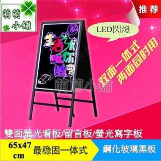 萌萌小舖【LED雙面螢光看板】65x47 (送電池座+免運)廣告看板/螢光寫字板/鋼化玻璃黑板/螢光板