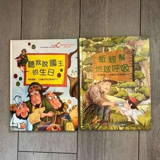 童書2本 10C 未來領袖系列
