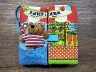 生日快樂波波熊🐻 布書(少了草莓🍓)