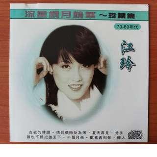 江玲流星岁月精选 CD