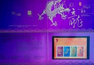 龍年生肖樣本郵票紀念套摺