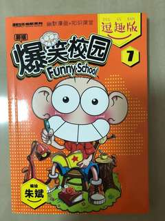 爆笑校园 Funny school