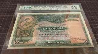 匯豐銀行 1959年 拾圓 大棉胎 PMG AU53