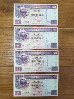 獅子銀行 伍拾元舊鈔