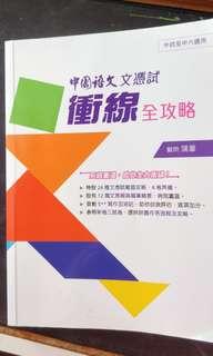 中國語文文憑試衝線全攻略 啟思