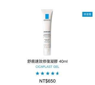 🚚 理膚寶水/舒痕速效修復凝膠