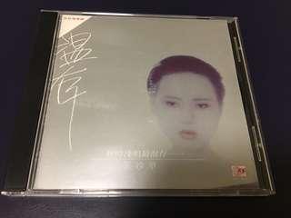 邓妙华 - 温存 CD 1987年 天下唱片