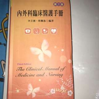 🚚 內外臨床手冊