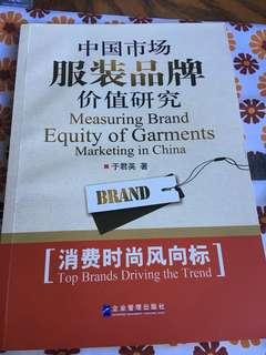 中國服裝市場品牌價值研究