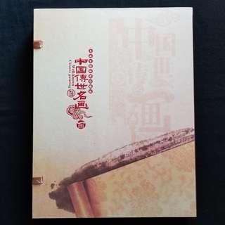 中國 『傳世名晝』名畫專題 郵票珍藏冊
