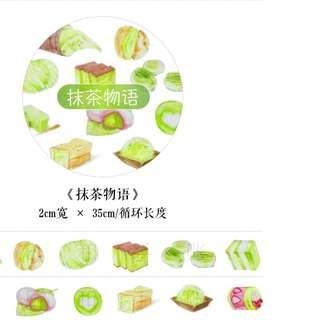 Washi Tape (Matcha) (Ref No.: 296) / Sample 50cm