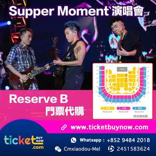 Supper moment演唱會門票