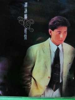Alan Tam (Mi Qin album )