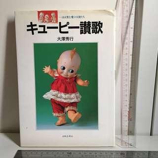 精裝本 27年前產物 極罕 Kewpie書 1991年出版 絕版珍藏 圖鑑 昭和 丘比bb 沙律bb (非sonny angel, blythe)日本公仔 娃娃