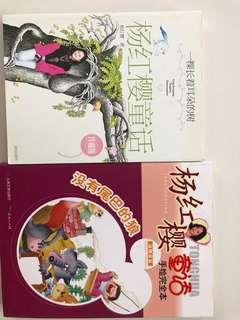 杨红樱童话 - 适于小学生