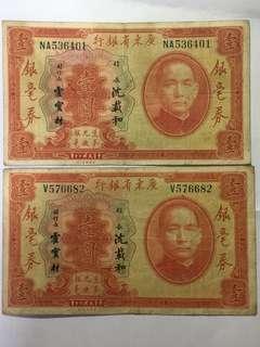 1931年 廣東省銀行 壹元 銀毫劵 2張不同簽名