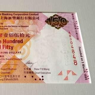 【AB004848】AB版 實發實發 匯豐銀行150周年紀念鈔 HSBC 順豐速運包郵
