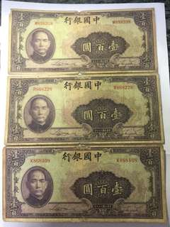 1940年 中國銀行 重慶 國幣100元 3張