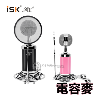 1634018 ISK S 500 AT 電容麥克風 K歌 Condenser microphone