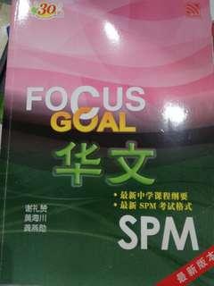 Spm focus goal chinese 华文