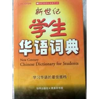 BN New Century Chinese Dictionary for Students