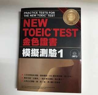 🚚 多益金色證書 模擬測驗1