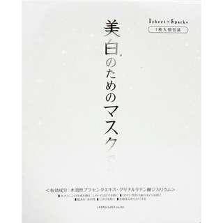 JAPAN GALS 藥用美白精華面膜 JAPAN GALS 藥用美白精華面膜  JAPAN GALS 藥用美白精華面膜 5枚入