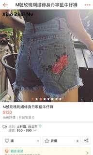 🚚 全新玫瑰刺繡牛仔短褲