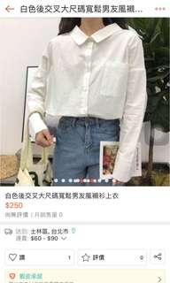 🚚 白色後交叉男友風寬鬆白襯衫