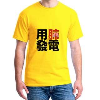 『用肺發電』HiCool機能性吸濕排汗圓領T恤