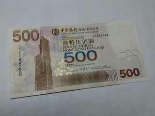 中國銀行伍佰圓2008年 CT938868 (CT字軌)