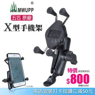 🚚 來店安裝到好 原廠 MWUPP 五匹 X型機車專用手機架 手機支架 歪嘴頭後照鏡款 iphone htc 平板 導航支架