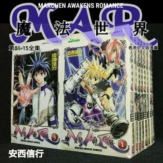 【特売】《 M A R 魔法世界 》安西信行 第01至15期全集 日本漫畫