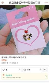 東京迪士尼米奇米妮愛心耳環