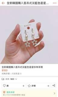 韓國垂釣星星珍珠耳環