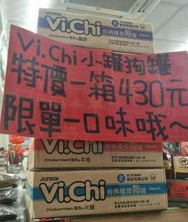 Vi. Chi狗罐