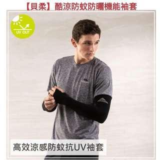🚚 [貝柔】酷涼防蚊防曬機能袖套 高效涼感防蚊抗UV成人袖套(12色)