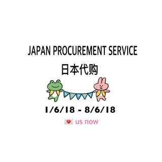 🇯🇵日本代购 JAPAN PROCUREMENT SERVICE