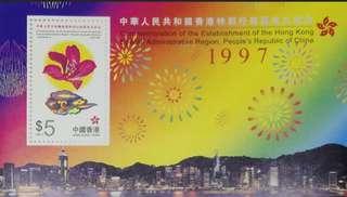 香港特區成立郵票小全張