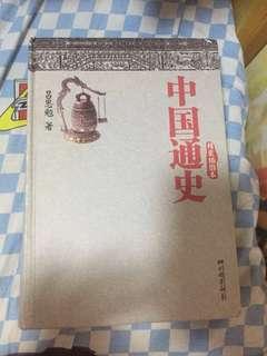 70%new 中國通史 精裝插圖本