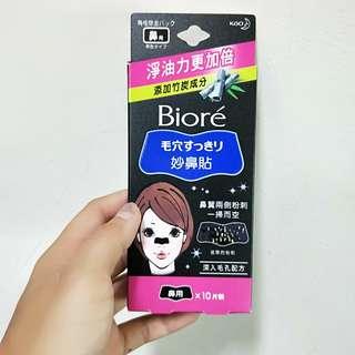 Biore 黑色 妙鼻貼