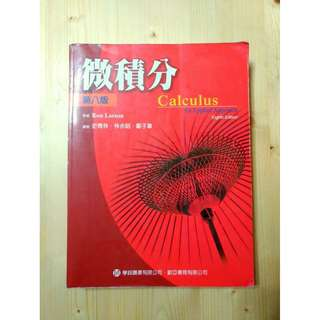 🚚 (中譯) 微積分《Calculus: An Applied Approach》ISBN:0618958258
