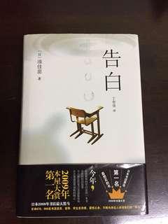 Kokuhaku by Kanae Minato (Chinese translated)