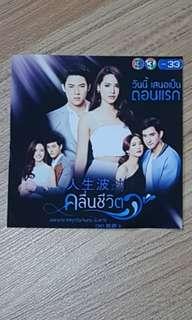 Dvd thai series 人生波动