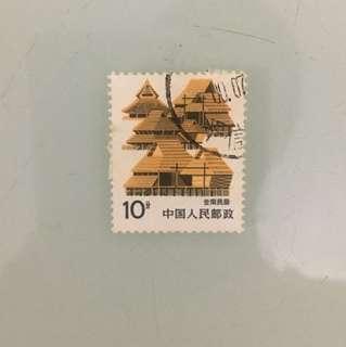 中國人民郵政10分